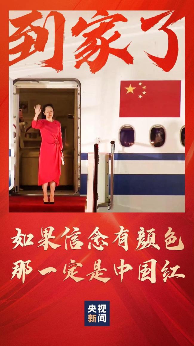 早报 孟晚舟回到祖国 朱立伦当选中国国民党主席