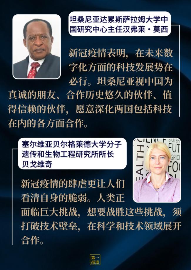 第一报道 | 推进国际科技合作 习主席强调这三点
