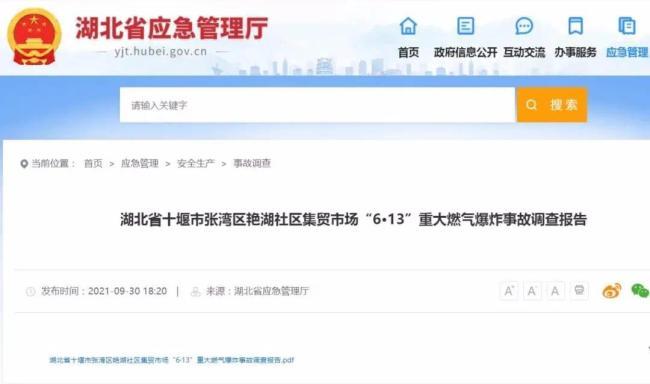 十堰致26死爆炸事故调查报告公布