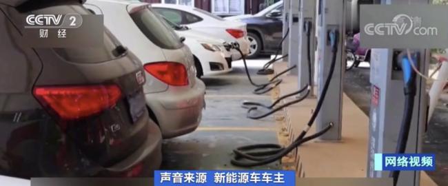 新能源车出行遇尴尬 充电一小时排队四小时