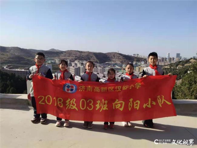 济南高新区汉峪小学三(3)中队在大自然中发现泉城的美