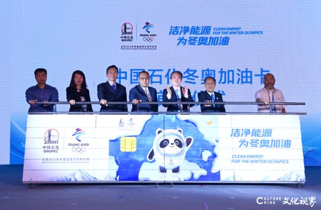 中国石化冬奥纪念版加油卡正式揭牌,全国限量发行202.2万张