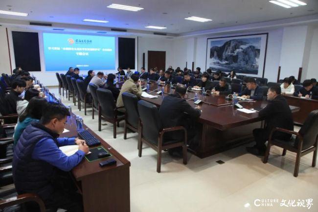 威海文旅集团贯彻落实市属国企改革发展述职评议会议精神