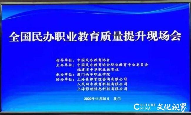 山东工程职业技术大学校长吴梦军在全国民办职业教育质量提升现场会作主题报告
