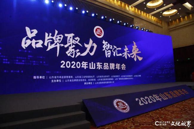 嘉华旅游荣获2020年度山东知名品牌称号