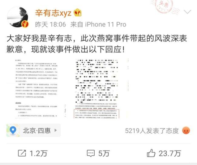 辛巴燕窝门事件反思:万亿直播带货市场亟需完善标准