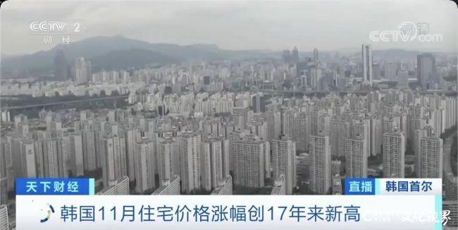 韩国11月住宅价格涨幅创17年新高,首尔青年群体购房量同比增2倍