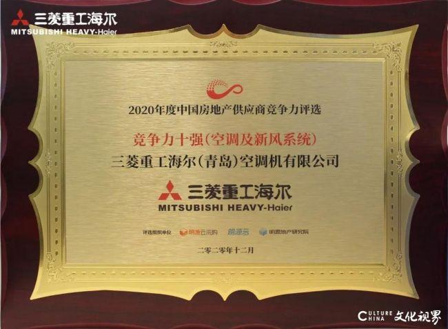 """三菱重工海尔荣膺""""2020年度中国房地产供应商竞争力十强"""""""