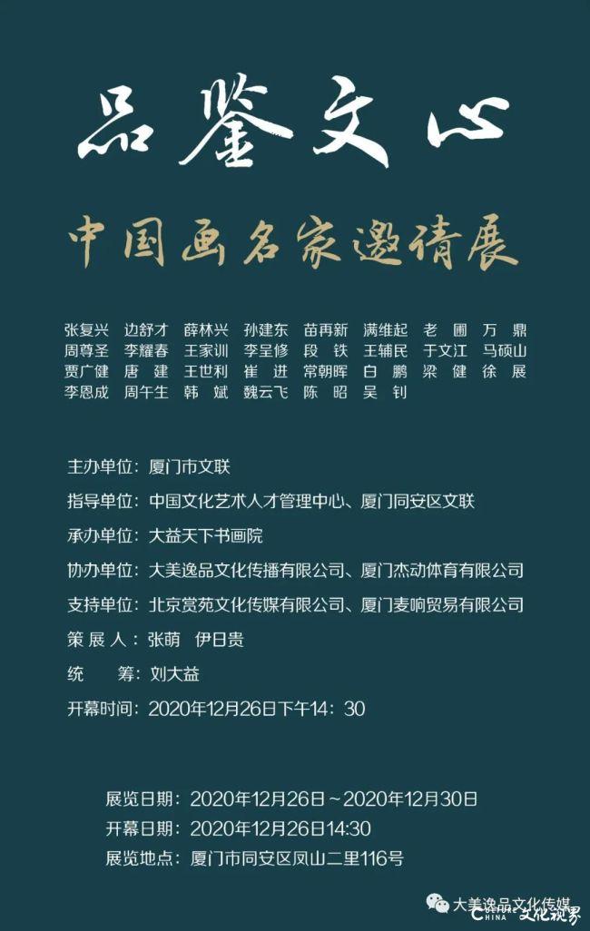 """""""品鉴文心·中国画名家邀请展""""将于12月26日在厦门开展,青年画家韩斌应邀参展"""