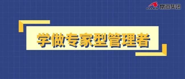 """勇攀技术高峰,探寻管理真谛——富海集团""""学做专家型管理者""""巡讲活动圆满结束"""