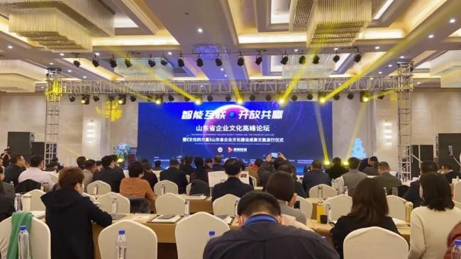 山东省企业文化高峰论坛在临沂隆重召开,沃尔德集团荣获两个荣誉称号并接受表彰