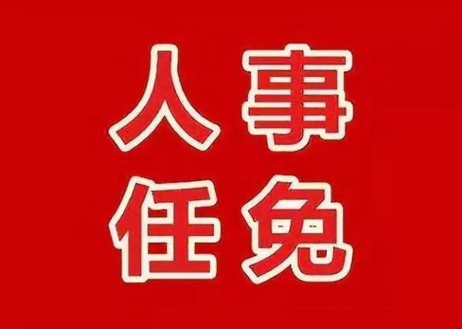 浪潮集团主要负责人调整,邹庆忠为集团董事长
