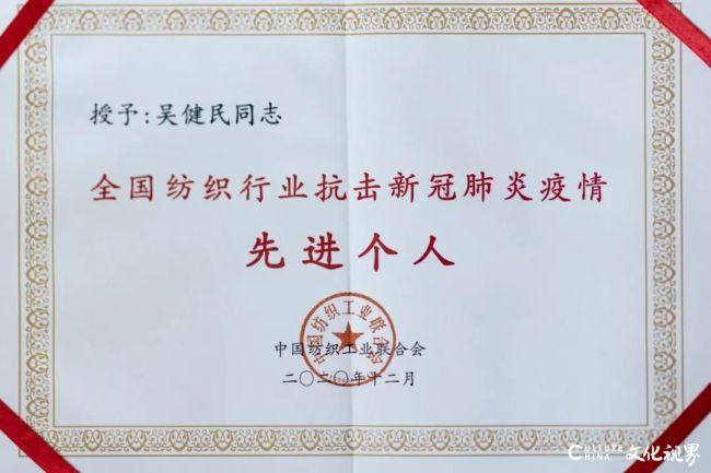 """舒朗董事长吴健民荣膺""""2020全国纺织行业抗击新冠肺炎疫情先进个人"""""""