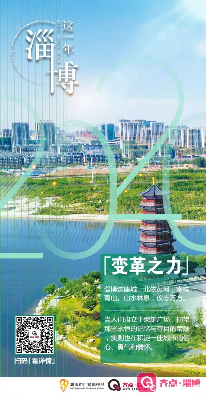 """向新而变,凤凰涅槃——淄博2020一年的""""变革之力"""""""