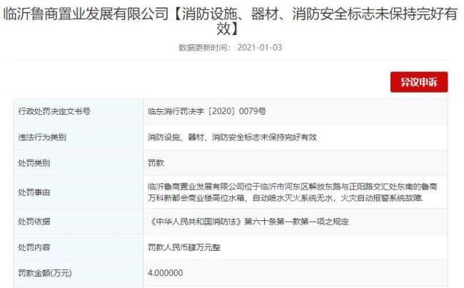 消防设施成摆设,临沂鲁商置业发展有限公司被罚4万元