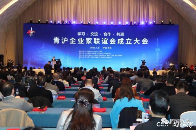 青沪企业家联谊会正式成立,搭建青岛和上海经济合作交流新平台