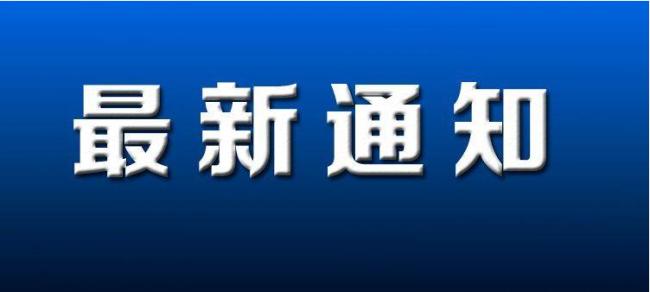 淄博市出台《措施》推动批零住餐行业高质量发展,最高奖补30万元