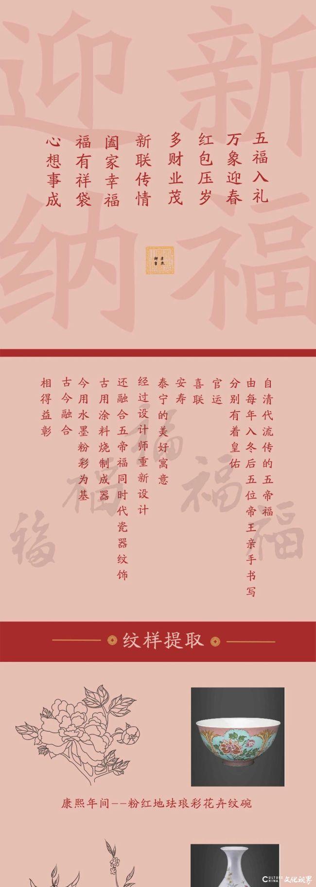 """山东世茂""""宽厚禮""""系列之""""新春福字礼包""""美好首发,YAO一起好好过个年"""