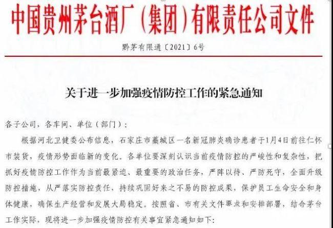 贵州茅台酒厂发布加强疫情防控紧急通知:员工原则上一律不允许离开仁怀,不允许参加任何聚集性活动