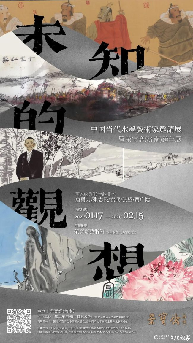 1月17日,著名画家张志民将应邀参展《未知的观想——中国当代水墨艺术家邀请展》
