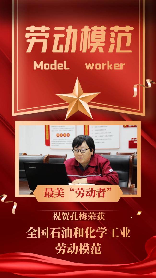 """富海集团联合石化孔梅荣获""""全国石油和化学工业劳动模范""""称号"""