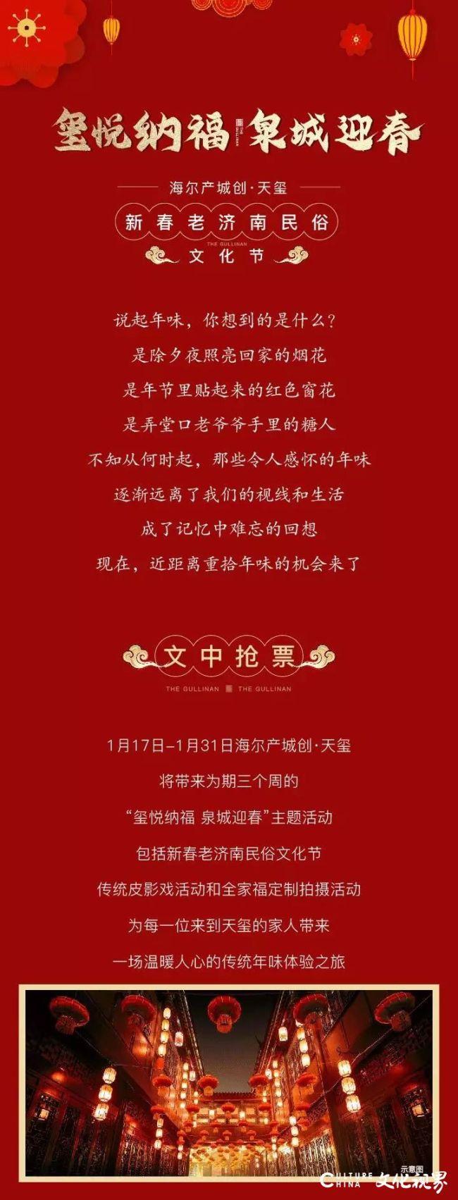 """扎花灯、做糖画、看皮影……济南海尔产城创·天玺""""玺悦纳福 泉城迎春""""主题活动开启传统年味体验之旅"""