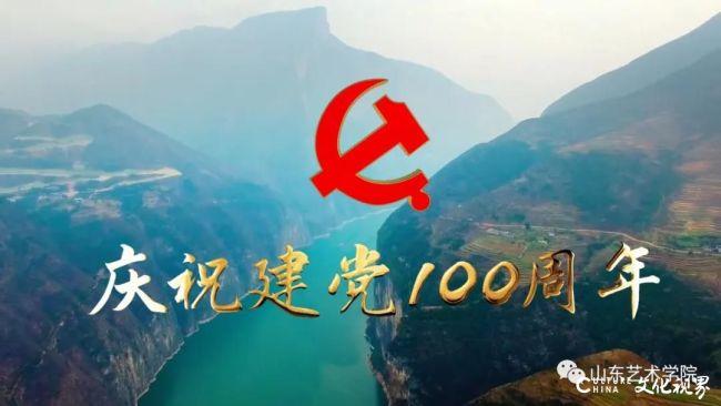 山东艺术学院教师创作歌曲《中华梦圆》,向党的百年诞辰献礼