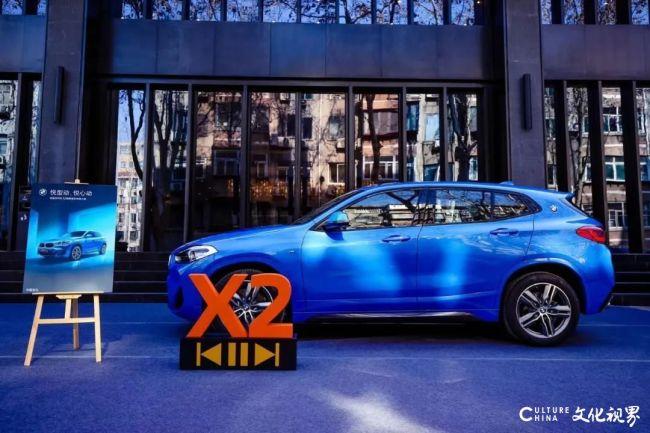 济南大友宝龙创新BMW X2潮牌轰趴体验之旅圆满举行