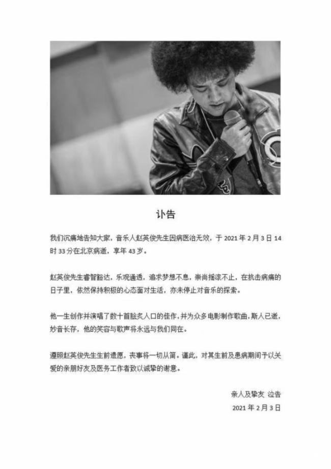 43岁音乐人赵英俊因病去世,曾创作《大王叫我来巡山》《送你一朵小红花》