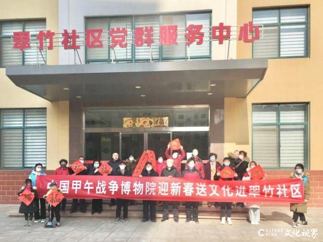 """中国甲午战争博物院派出书法志愿服务小分队,为威海市民送""""福""""字、写春联、话幸福"""