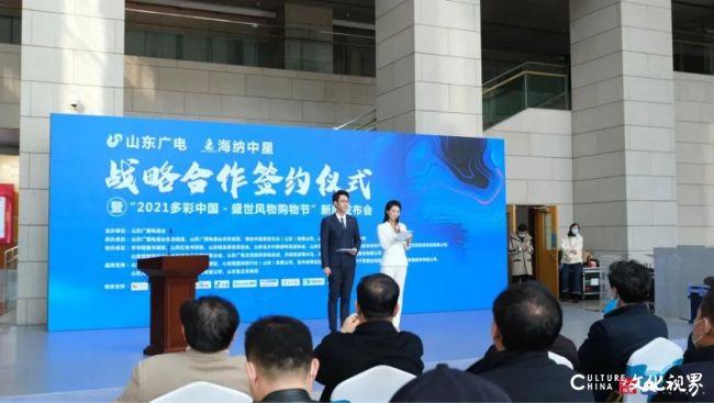 """嘉华旅游参与承办,""""2021多彩中国·盛世风物购物节""""正式启动"""