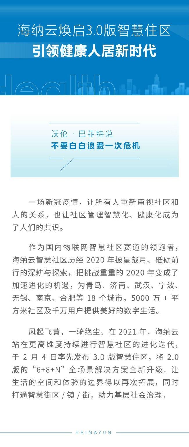 海纳云焕启3.0版智慧住区,引领健康人居新时代