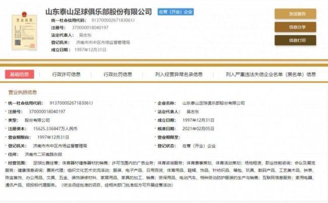 """国家企业信息系统:山东鲁能泰山更名为""""山东泰山足球俱乐部"""""""