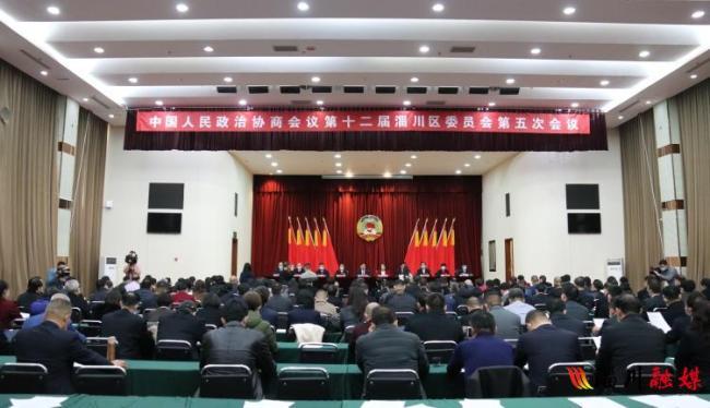 聚焦两会|政协会议淄博淄川区十二届五次会议胜利闭幕