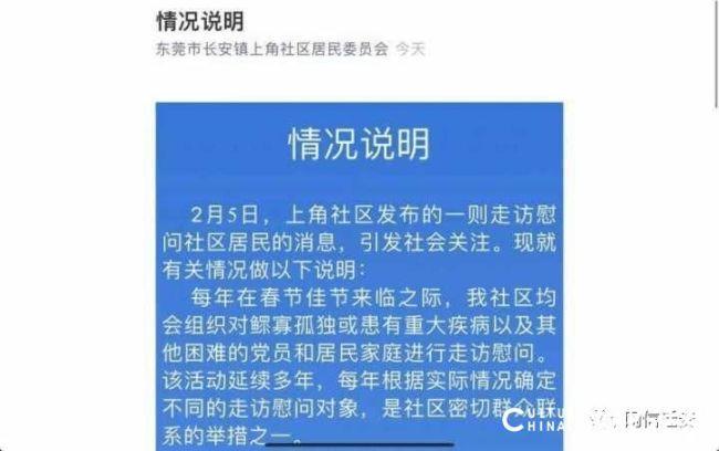 """东莞社区就""""住别墅困难家庭""""事件道歉:推送消息""""表述不当"""""""