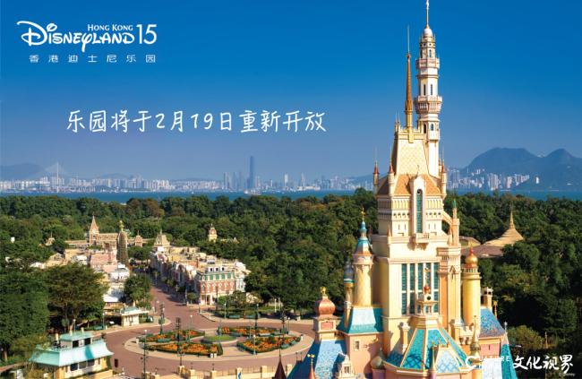 香港迪士尼乐园,第三次重开