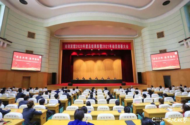 擘画新愿景,启航新征程——济南南郊宾馆2020年度总结表彰暨2021年动员部署大会圆满召开