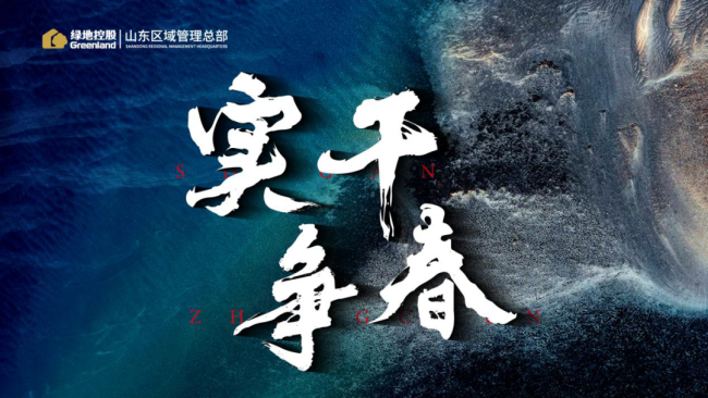 实干争春, 绿地山东总经理薛明辉一线督战 全面掀起生产热潮