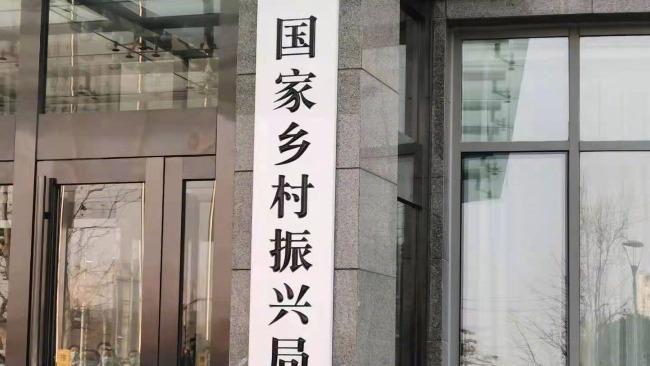国家乡村振兴局正式挂牌,国务院扶贫办牌子此前已摘下