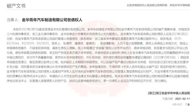 金华青年汽车宣告:公司已进入破产清算程序