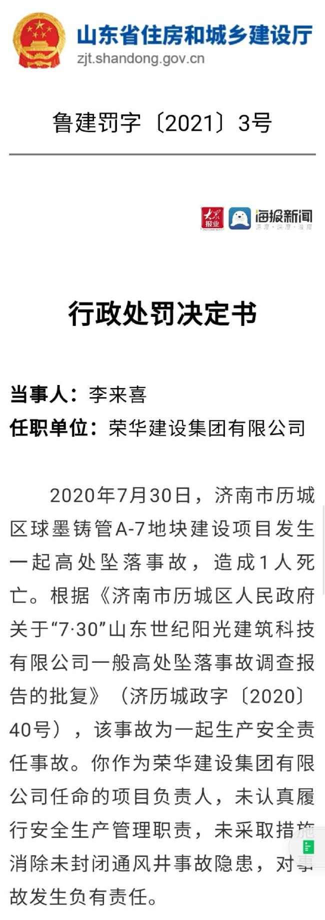 荣华建设集团济南一项目负责人失职引发高处坠落事故,造成1人死亡