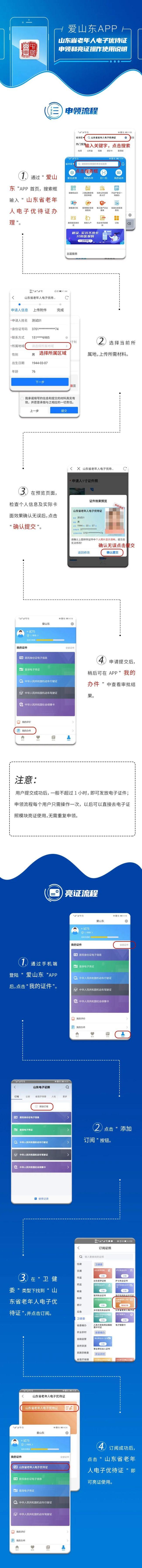 """山东推出全国首个省级老年人电子优待证,60周岁以上老年人在""""爱山东""""APP申领后可享六项优待"""