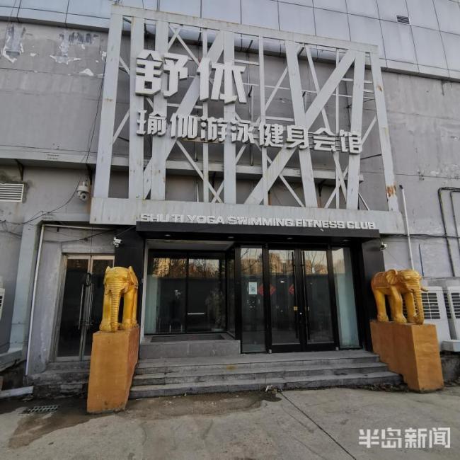 3.15在行动丨男子在青岛舒体健身会馆办两年亲子卡,刚过俩月就关门!退费屡碰壁