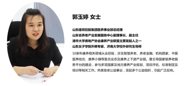 """建邦集团医养事业部总经理郭玉婷:养老产业的""""变化""""与""""走向"""""""
