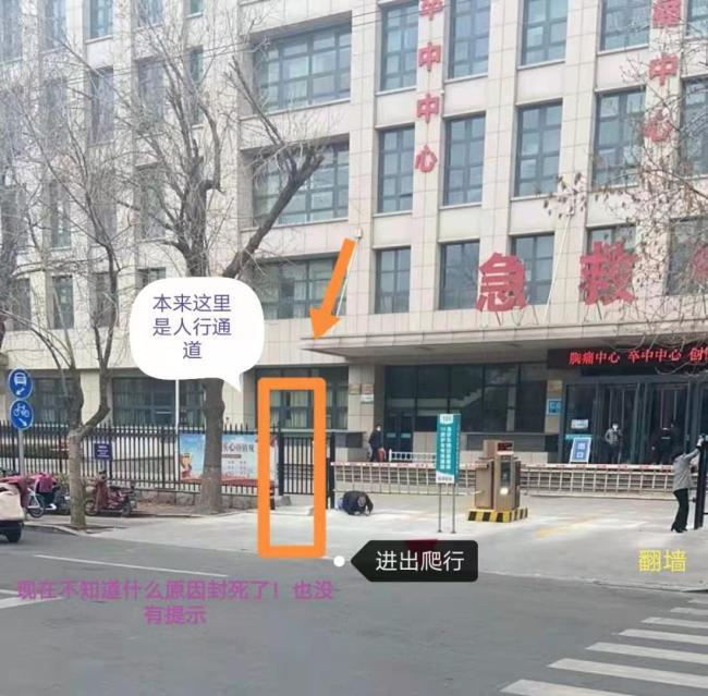滨州医学院附属医院东门禁止通行未进行公示提醒,患者、家属跪爬进出