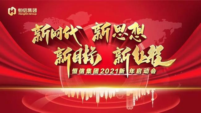 春回大地战鼓擂——潍坊恒信集团2021新年启动会盛大举行
