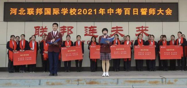 """倒计时100天!河北联邦国际学校举行""""2021年中考百日誓师大会"""""""
