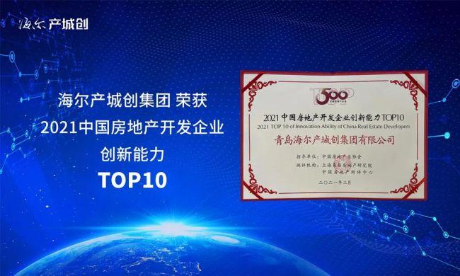 """海尔产城创上榜中国房企""""创新能力TOP10""""、""""综合实力TOP100"""""""