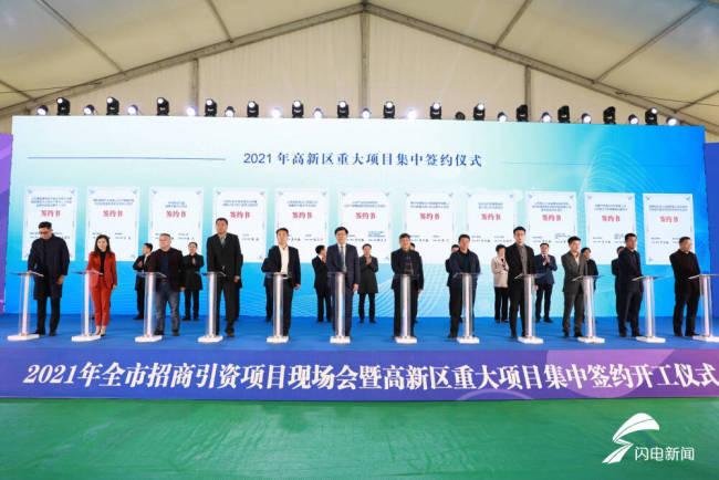 """淄博高新区84个项目集中签约开工,投资沃土""""磁吸效应""""凸显"""