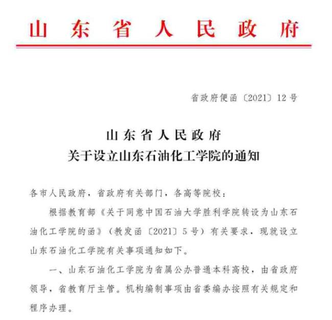 山东石油化工学院正式获准设立,前身为中国石油大学胜利学院